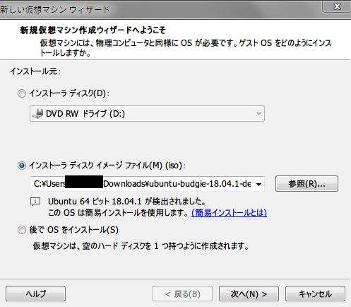 Ubuntu Budgie のイメージファイルの指定