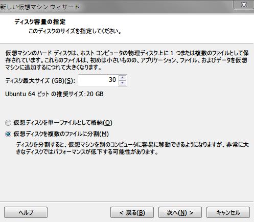 仮想ディスクの設定画面