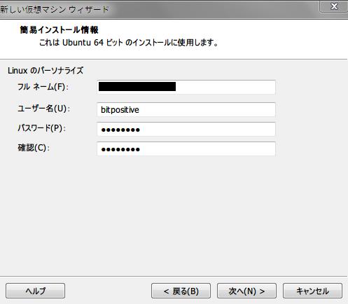 パーソナライズ情報の設定画面